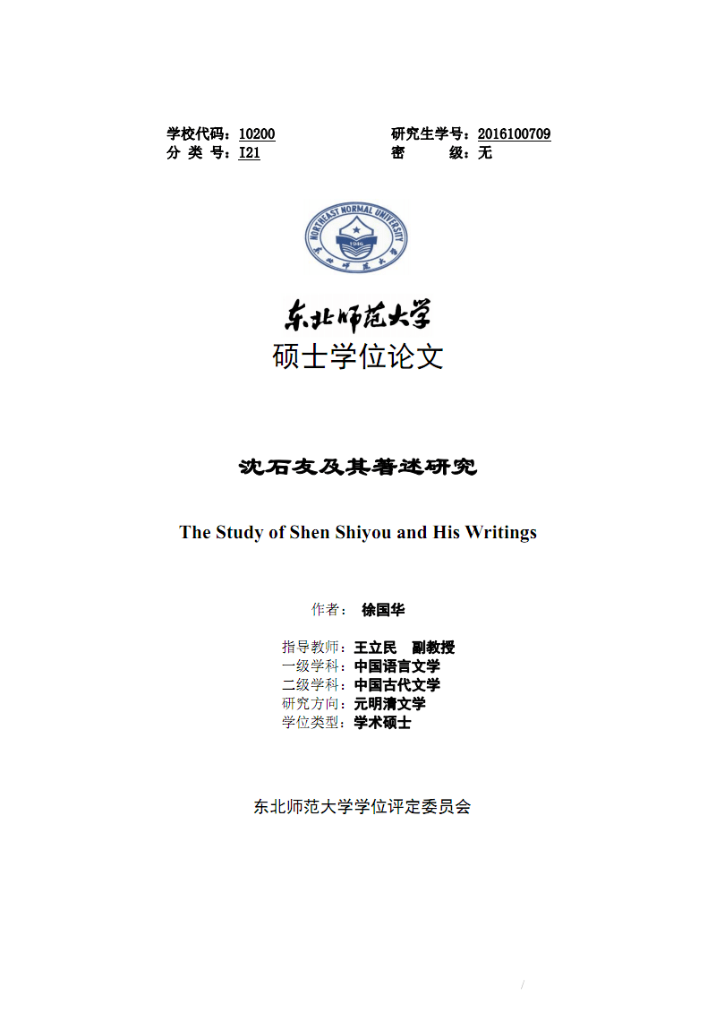 沈石友及其著述研究.pdf