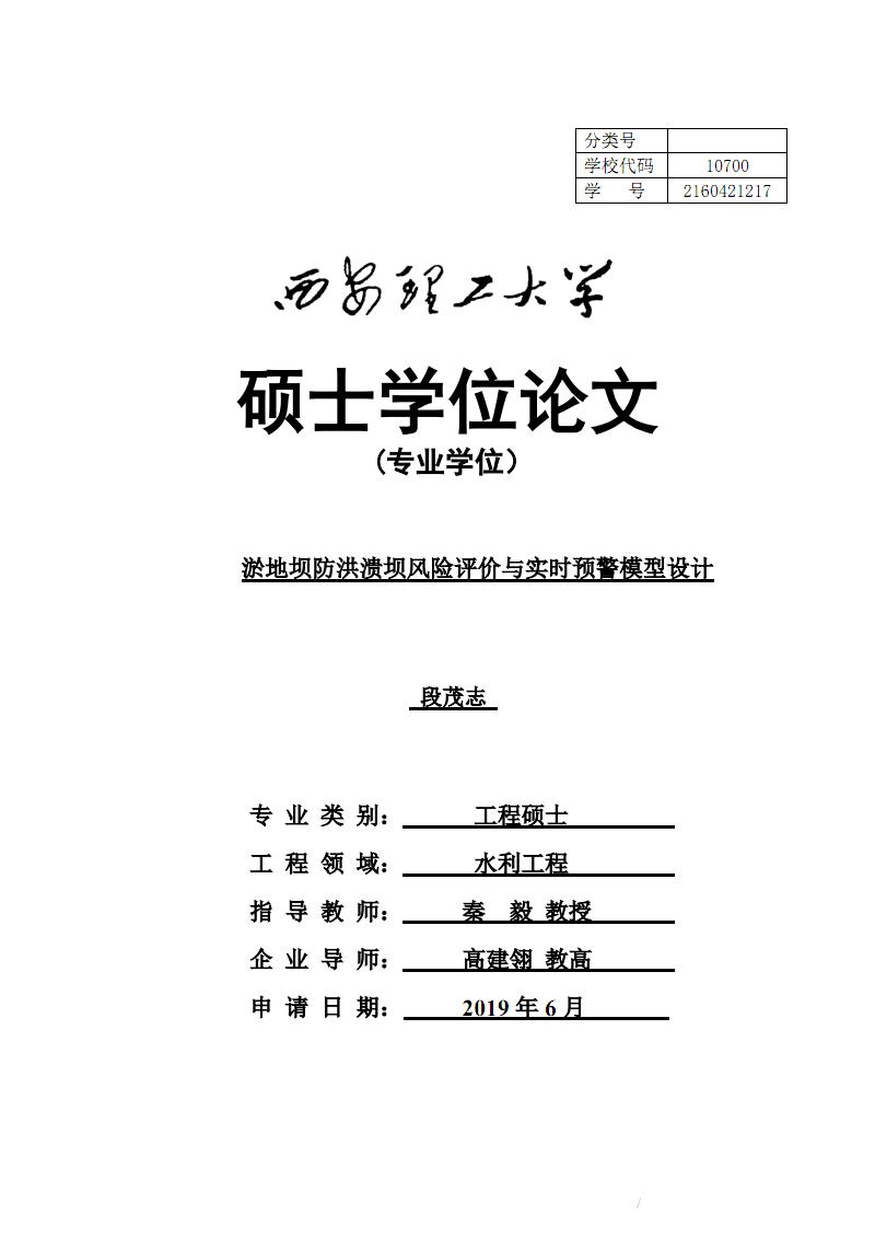 淤地坝防洪溃坝风险评价与实时预警模型设计.pdf