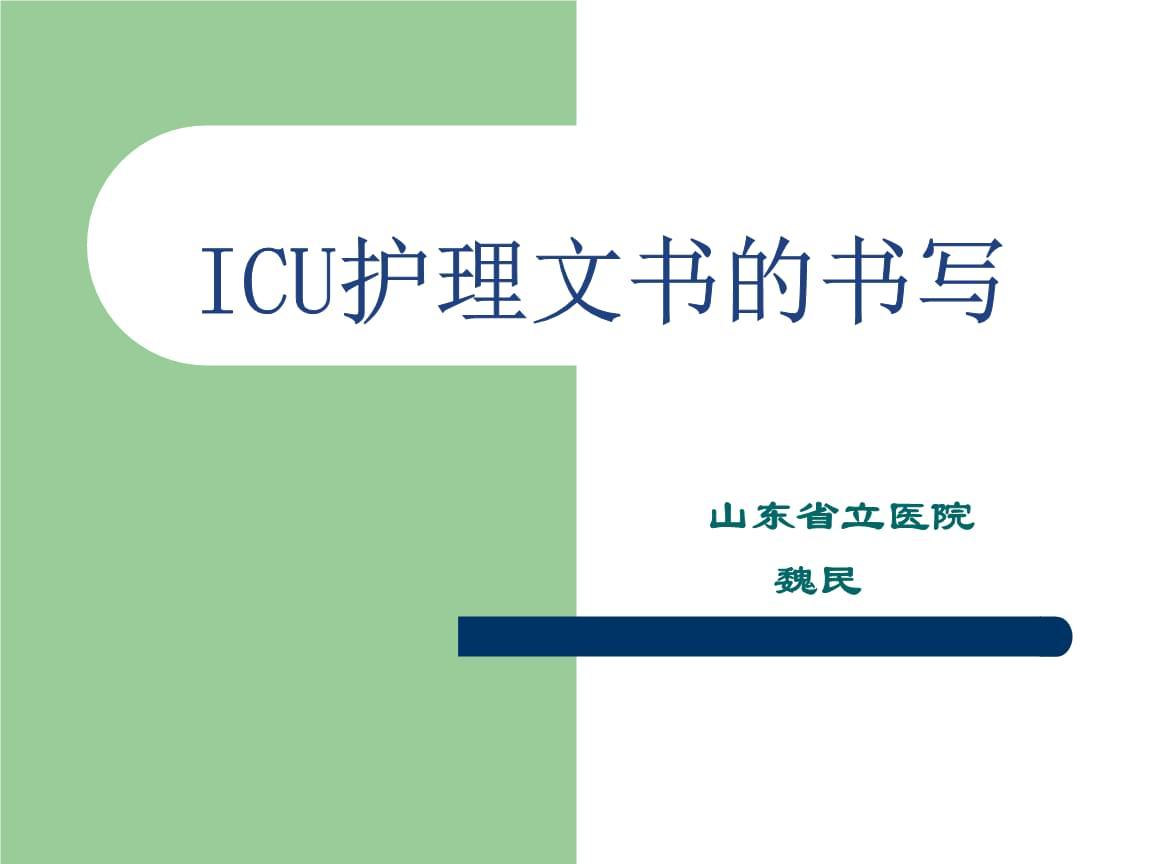 ICU护理文件的书写.ppt