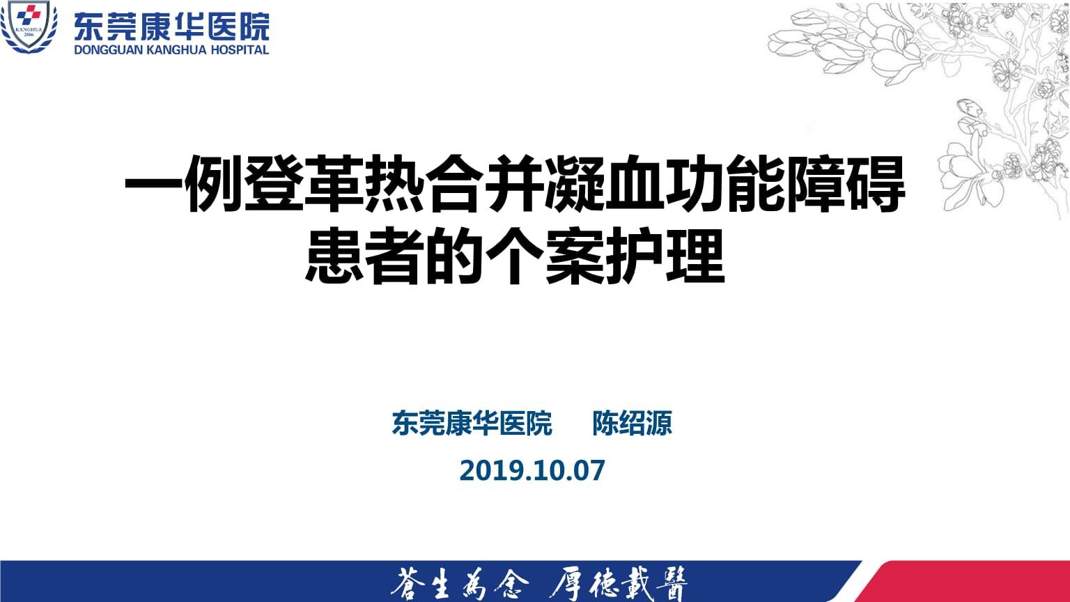 一例登革热合并凝血功能障碍患者的个案护理2019-10-7.ppt