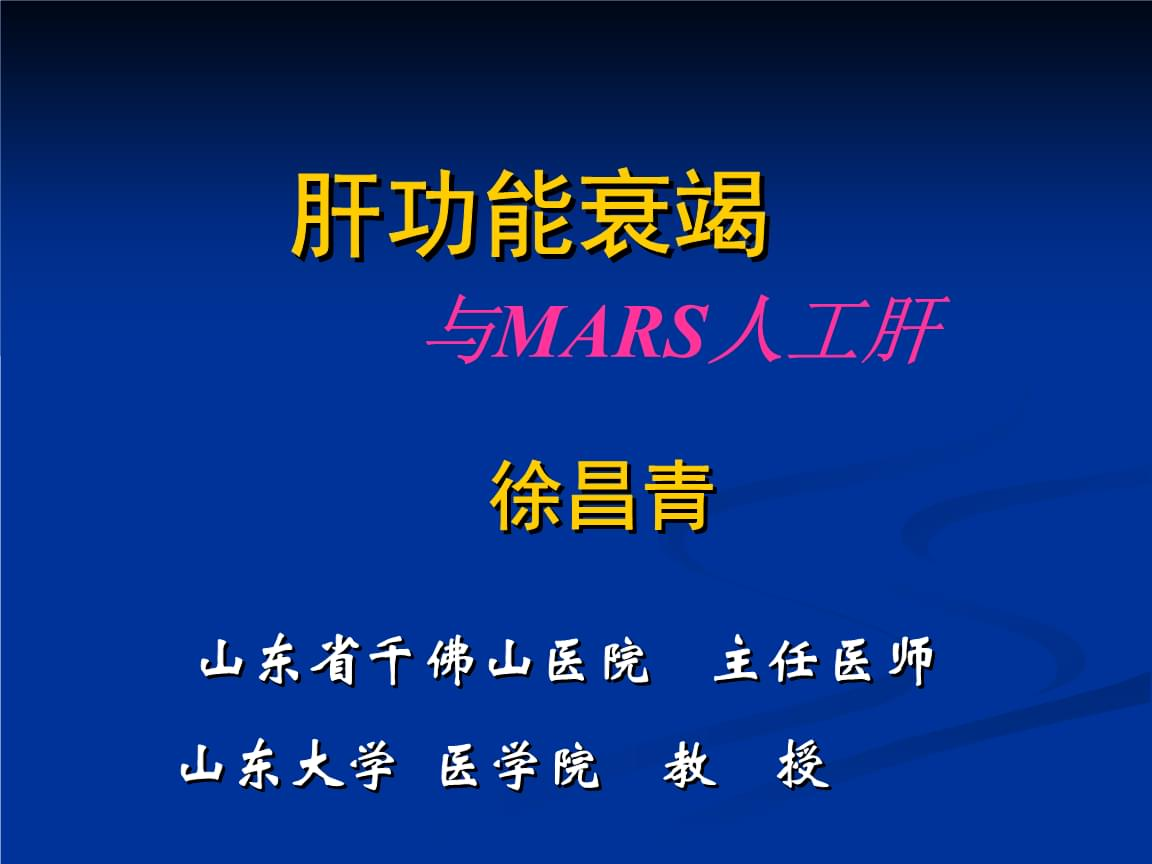 2012.4.19-肝功能衰竭及监护.ppt