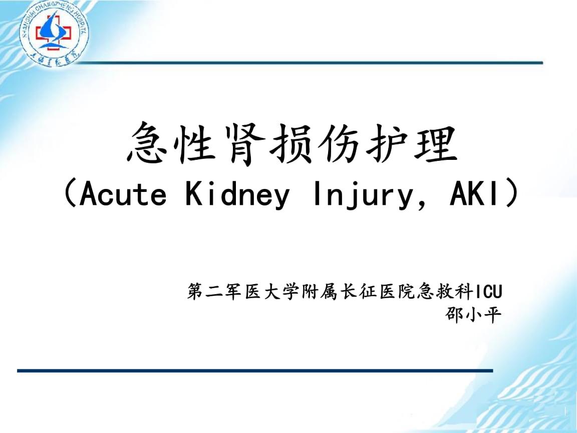 AKI的标准护理--邵小平.ppt