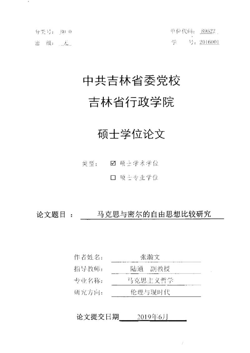 马克思与密尔的自由思想比较研究.pdf