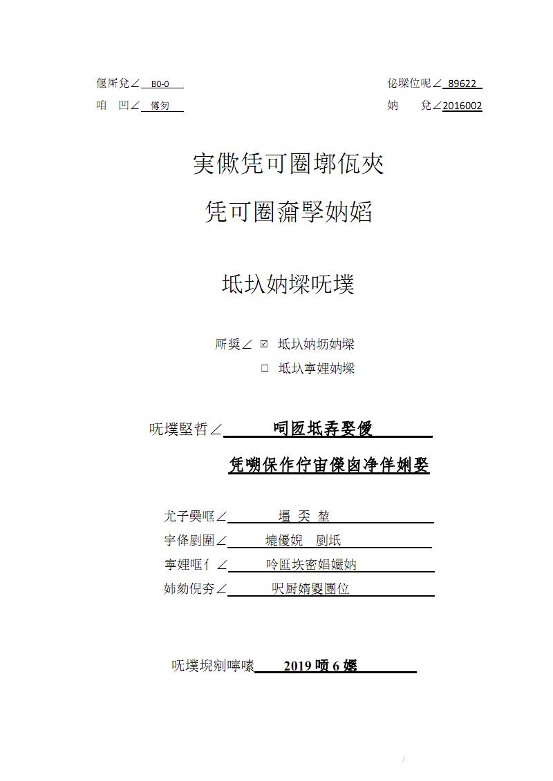 马克思正义观及其对当代中国社会的意义.pdf