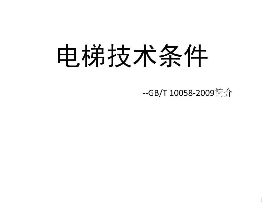 电梯-技术条件.pptx