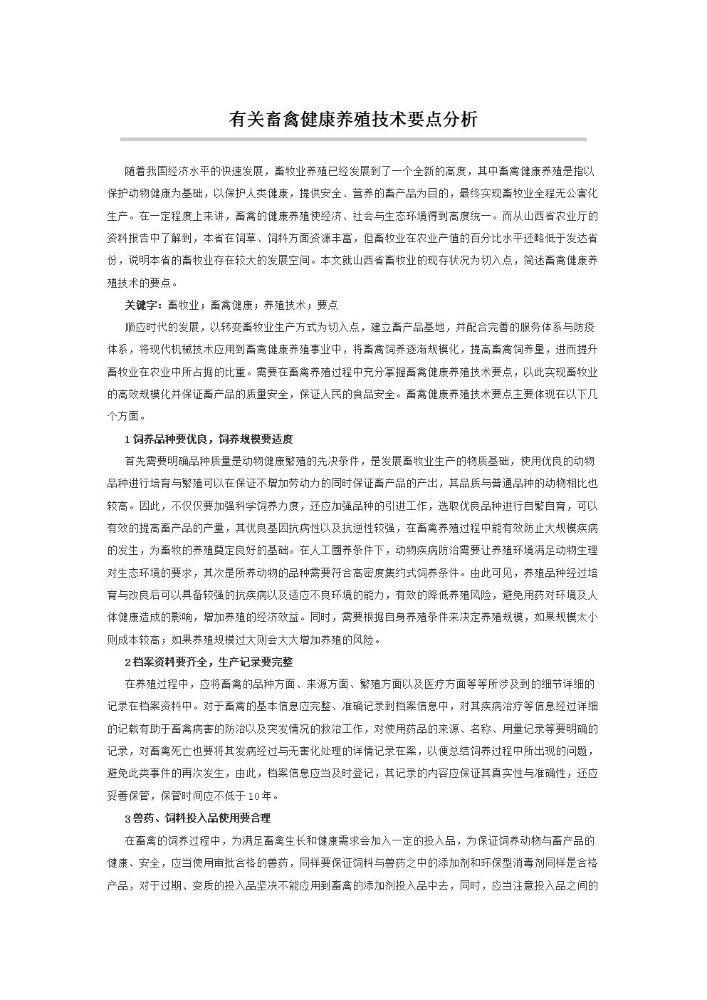 有关畜禽健康养殖技术要点分析.doc