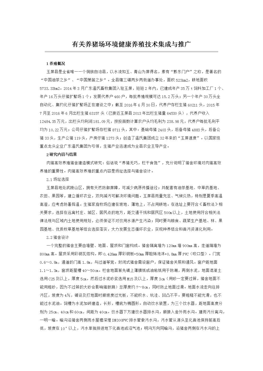 有关养猪场环境健康养殖技术集成与推广.doc