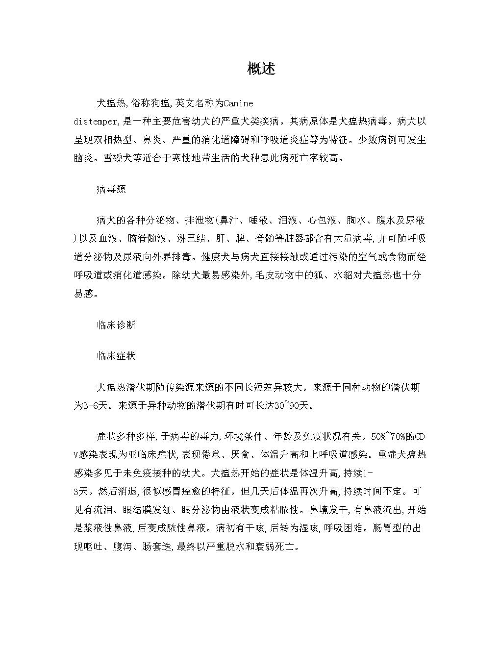 犬瘟热病认知与治疗.doc
