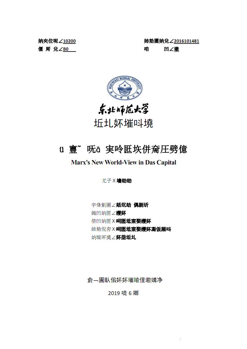 《資本論》中馬克思的新世界觀.pdf