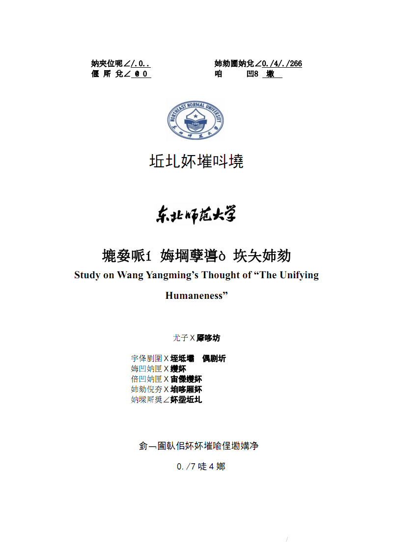 """王陽明""""一體之仁""""思想研究.pdf"""