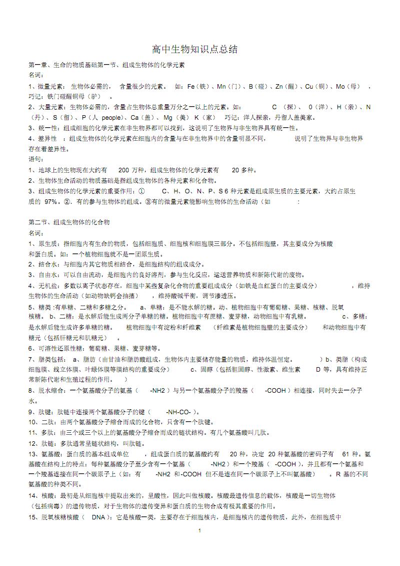 高中生物知识点总结(20191012001656).pdf