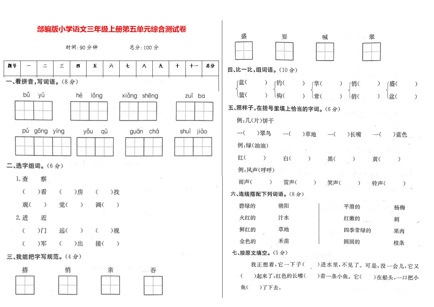 新部编版小学语文三年级上册第五单元综合测试卷(附答案).docx