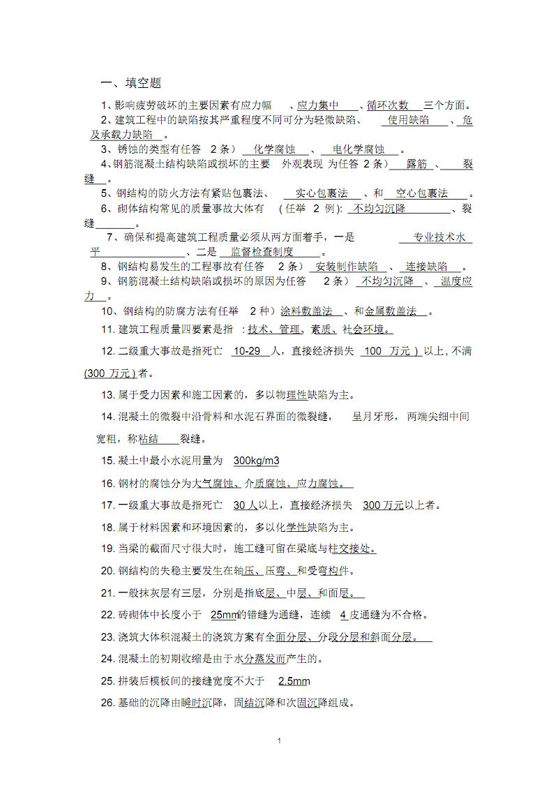 建筑工程事故分析与处理考试题库.pdf