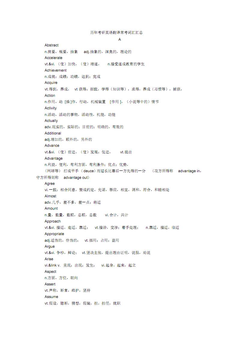 历年考研英语翻译常考词汇汇总.pdf