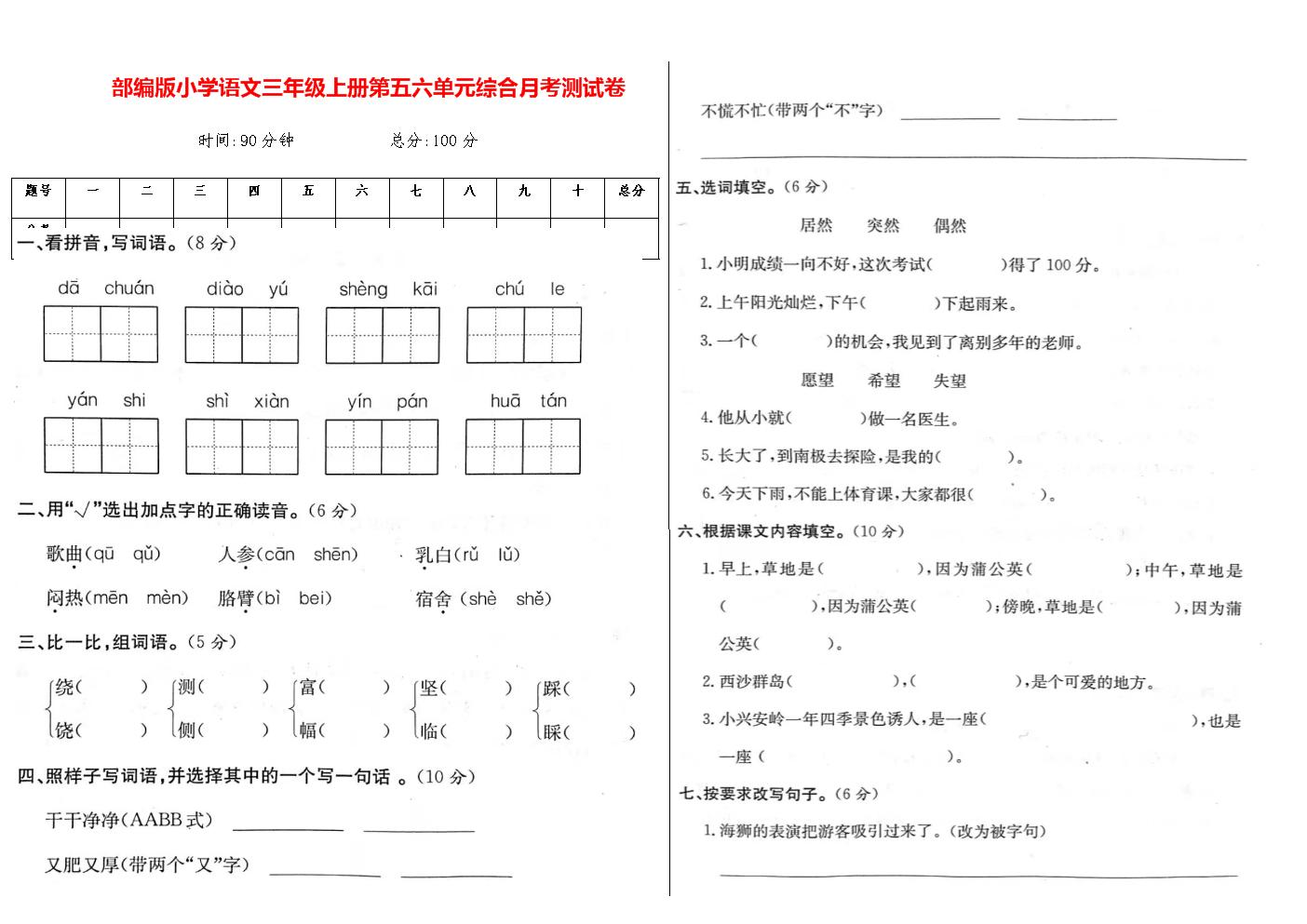 新部编版小学语文三年级上册第五六单元综合月考测试卷(附答案).docx