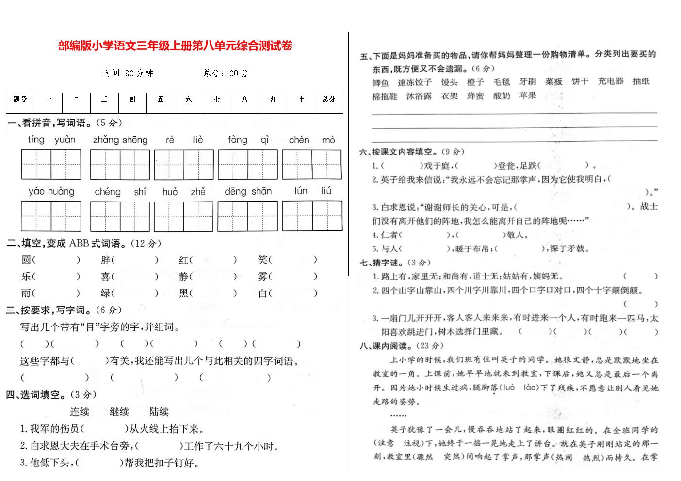 新部编版小学语文三年级上册第八单元综合测试卷(附答案).docx