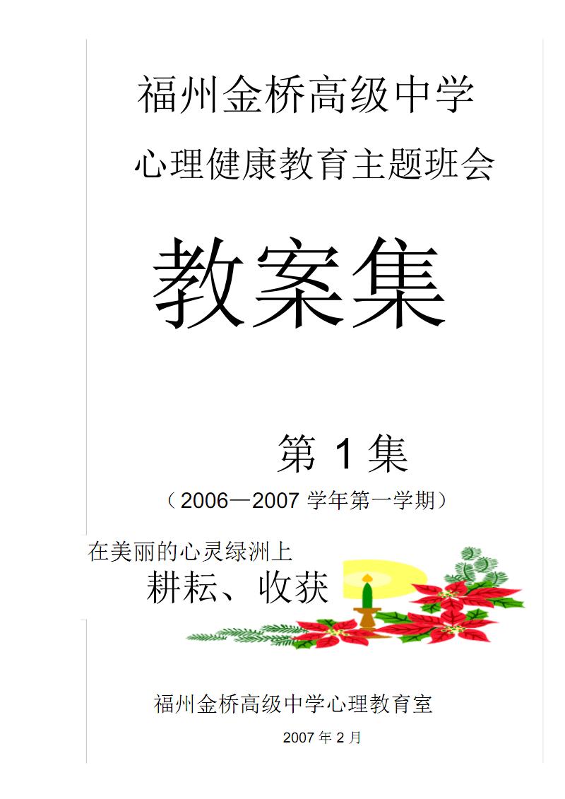 心理健康教育主题班会(12个经典班会).pdf