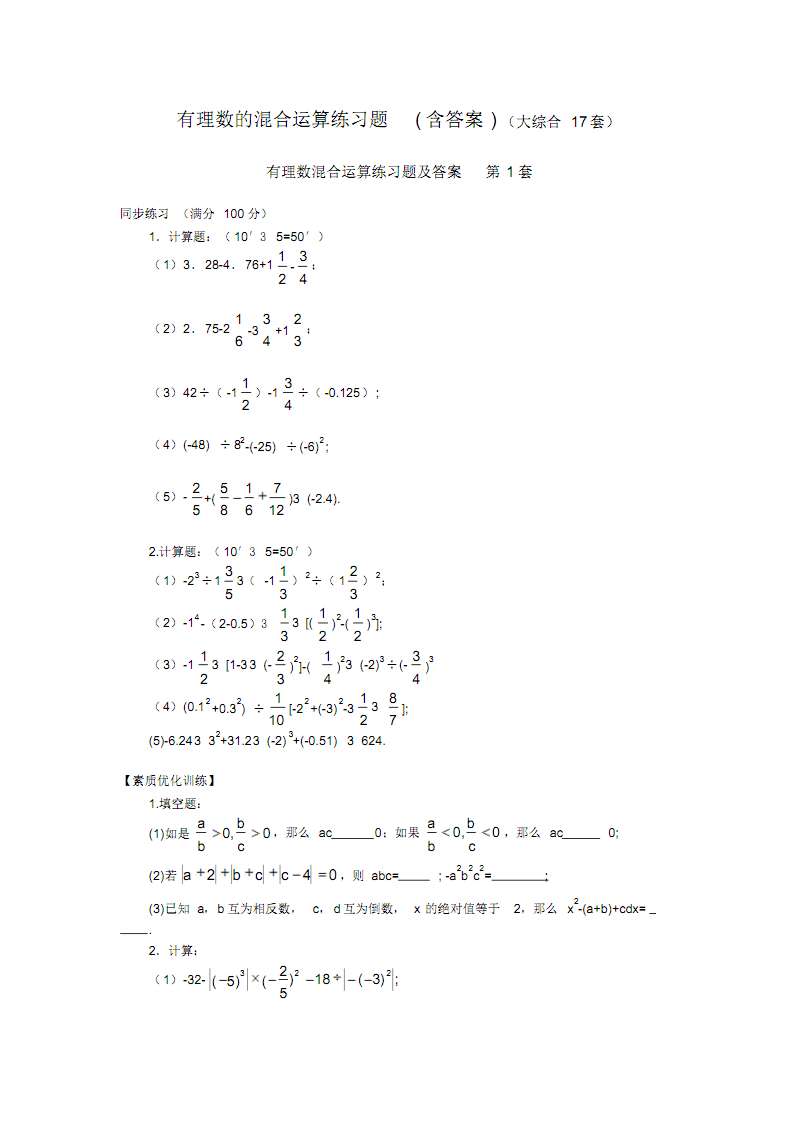 有理数的混合运算练习题(含答案)(大综合17套).pdf