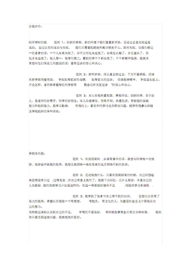 中学生综合素质自我评价大全!!必备!.pdf