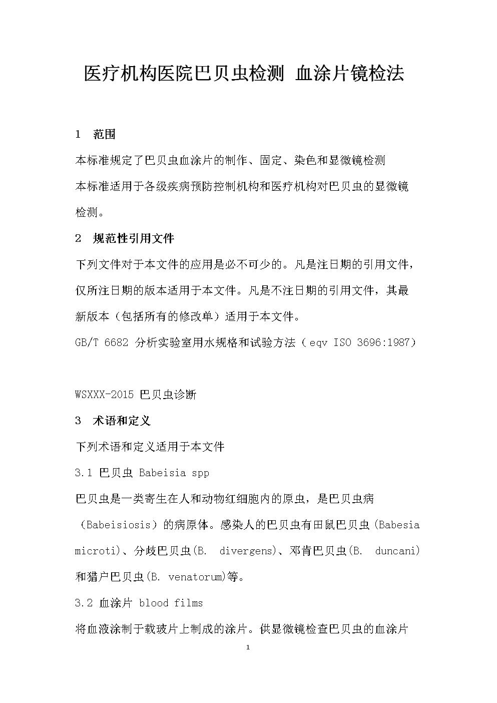医疗机构医院巴贝虫检测 血涂片镜检法.docx