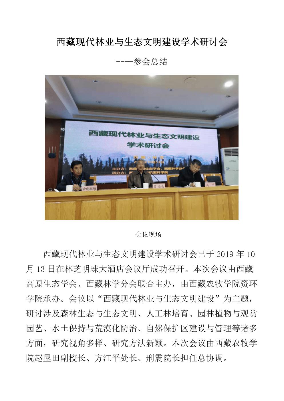 现代林业与生态文明建设学术研讨会  会议总结.docx