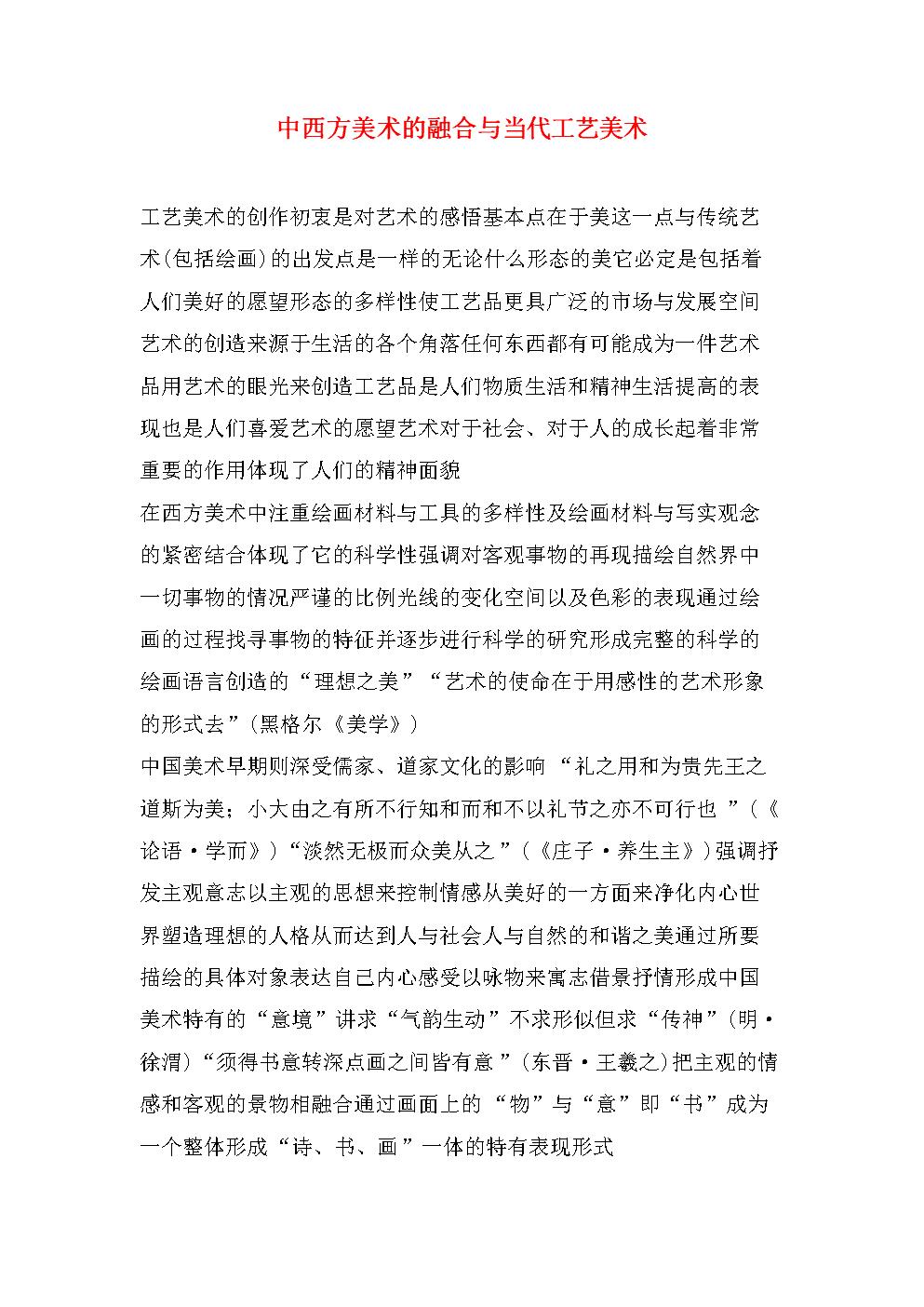 中西方美術的融合與當代工藝美術.doc