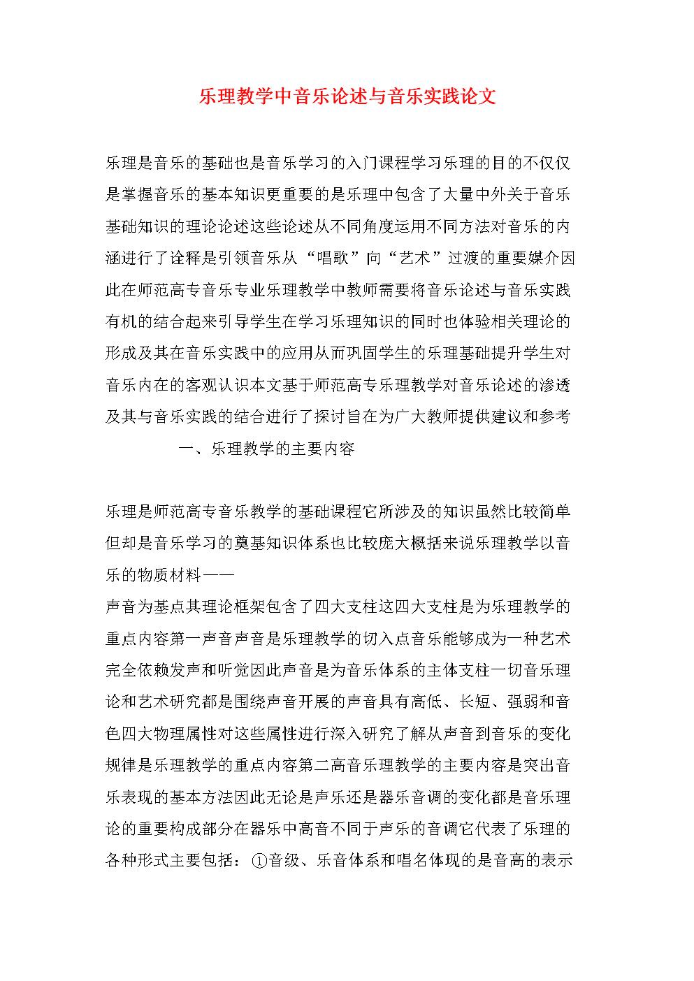 樂理教學中音樂論述與音樂實踐論文.doc