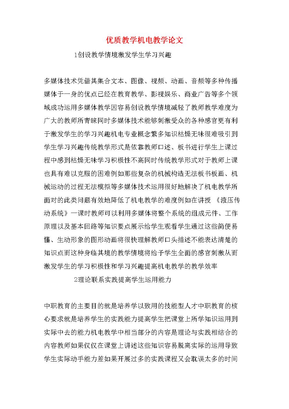 優質教學機電教學論文.doc