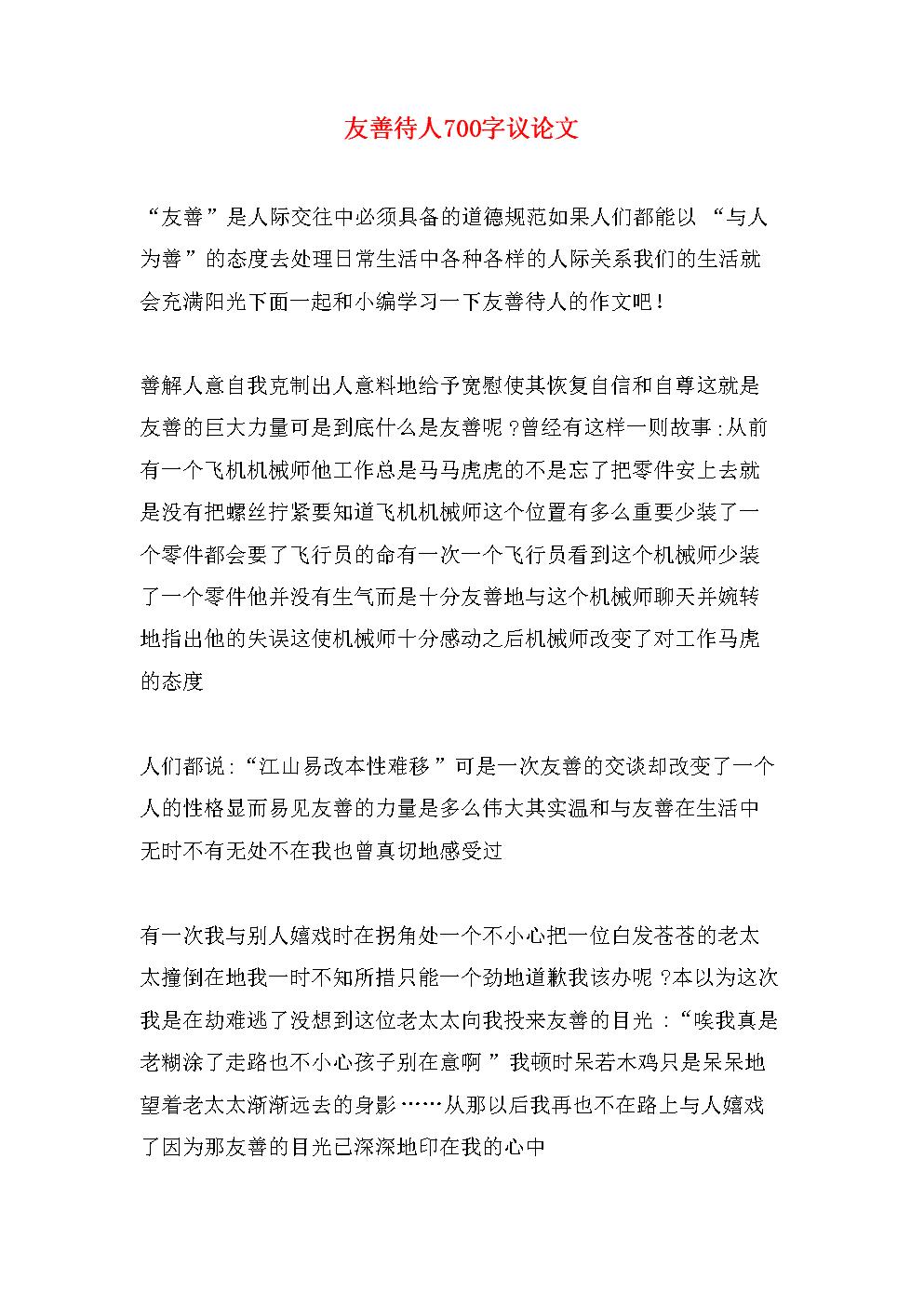 友善待人700字議論文.doc