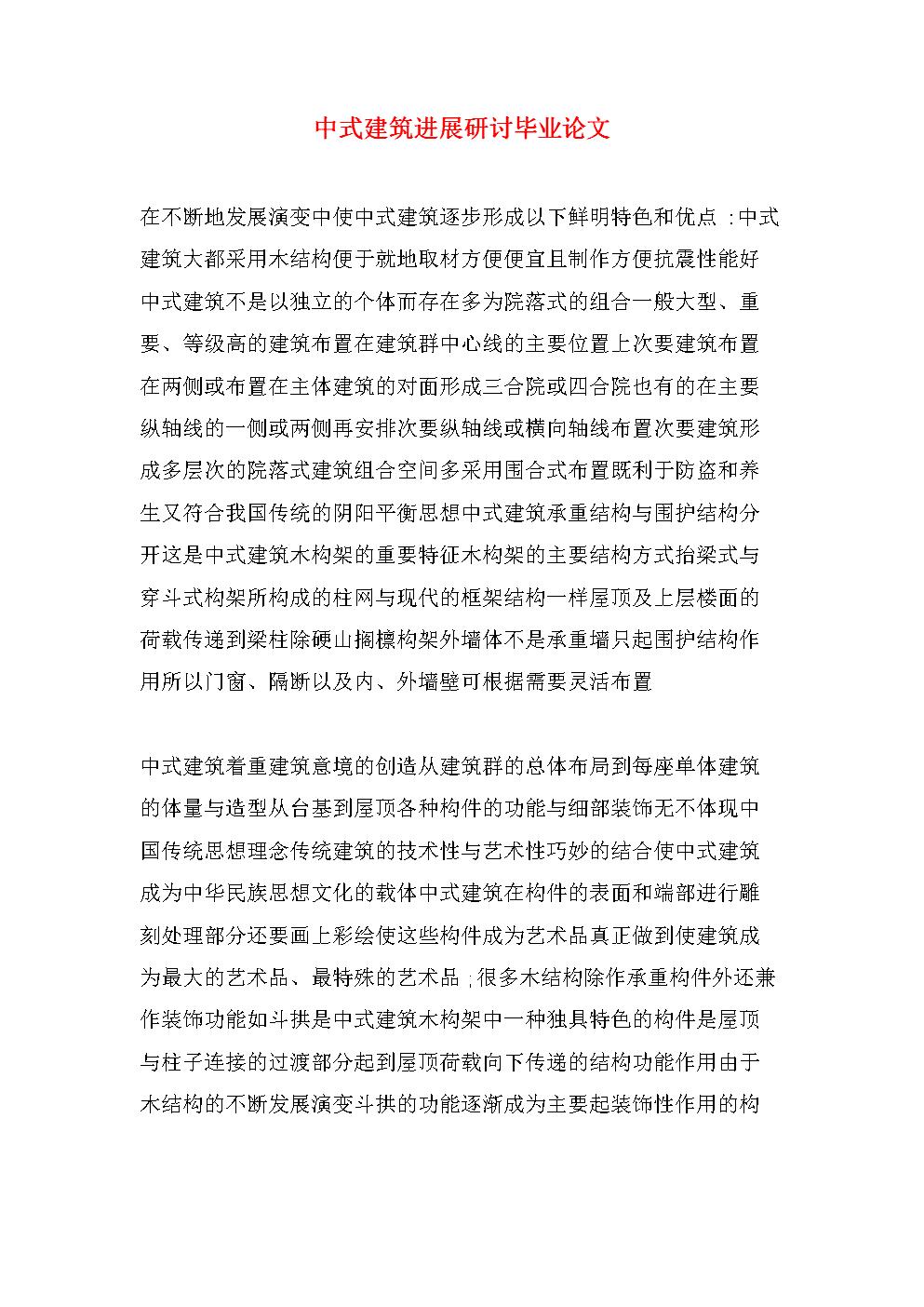 中式建筑進展研討畢業論文.doc