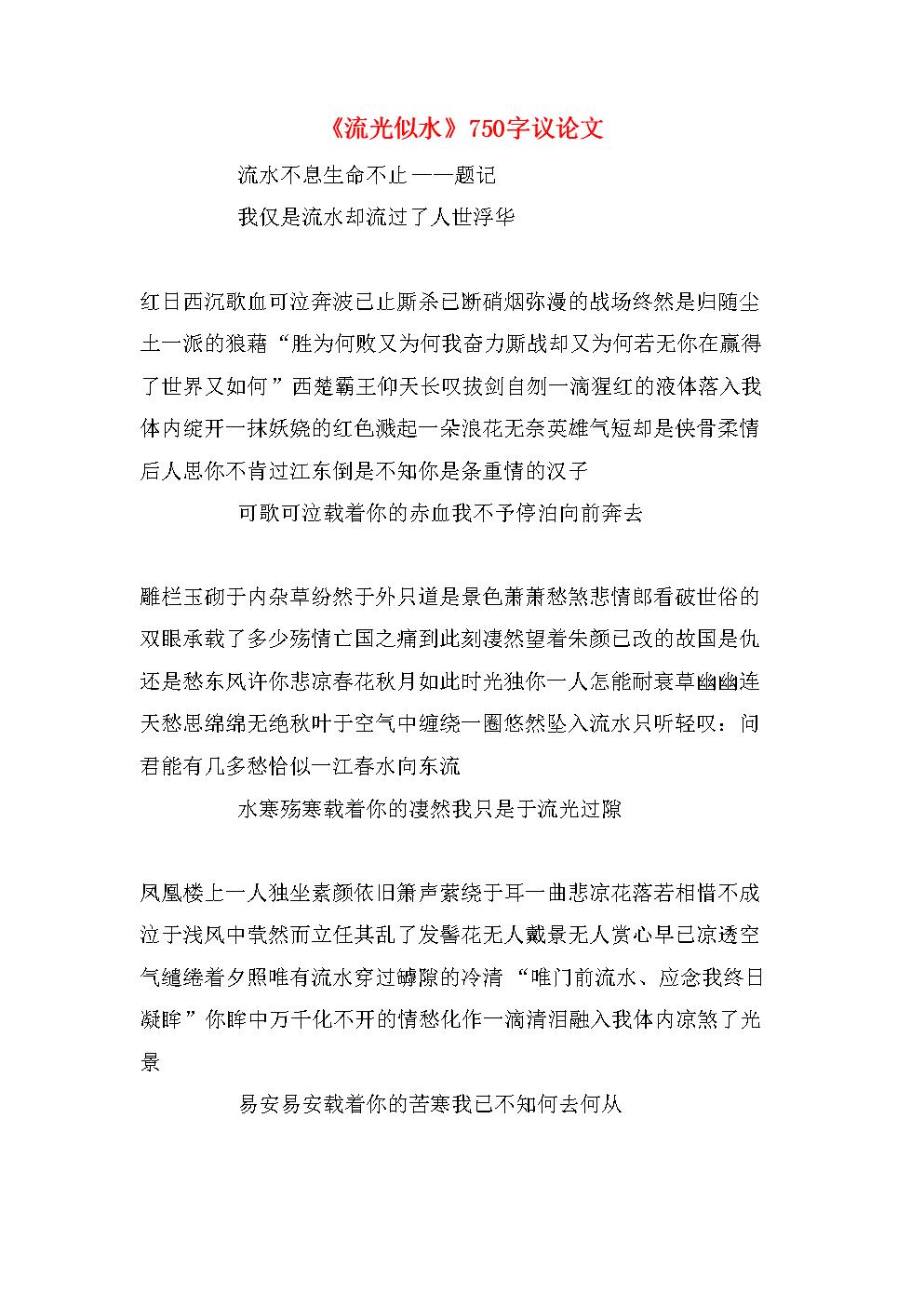 《流光似水》750字議論文.doc