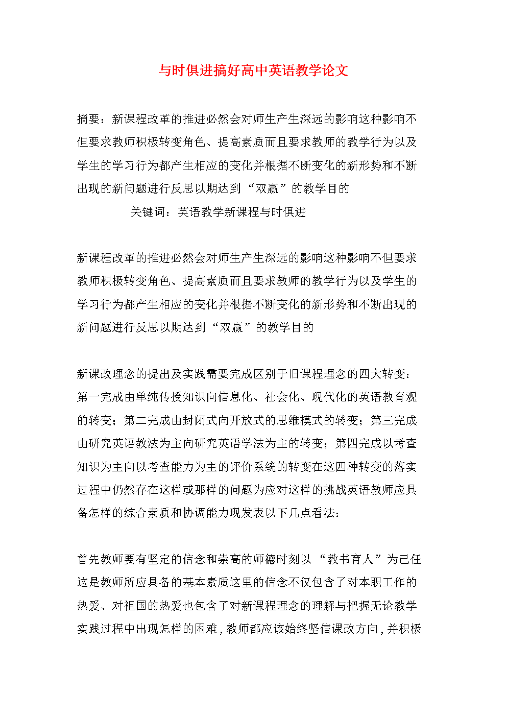 與時俱進搞好高中英語教學論文.doc