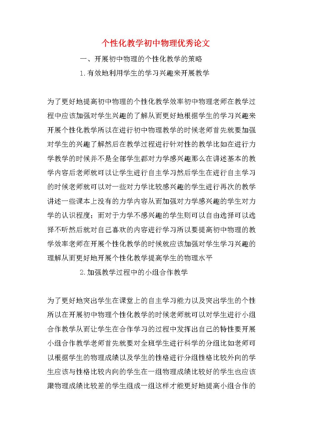 個性化教學初中物理優秀論文.doc