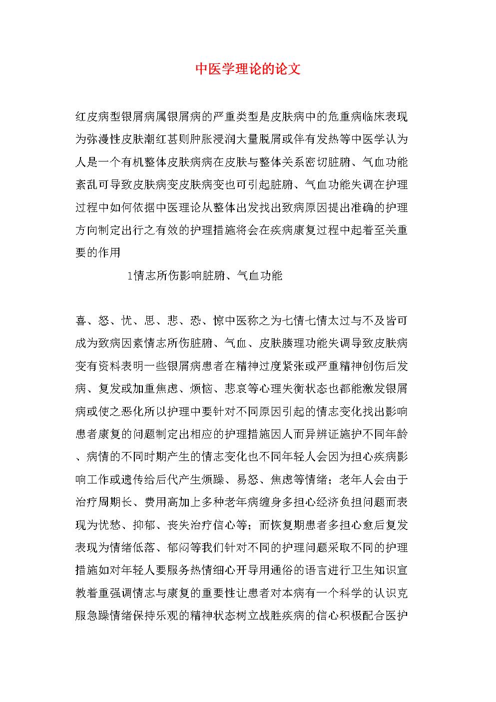 中醫學理論的論文.doc