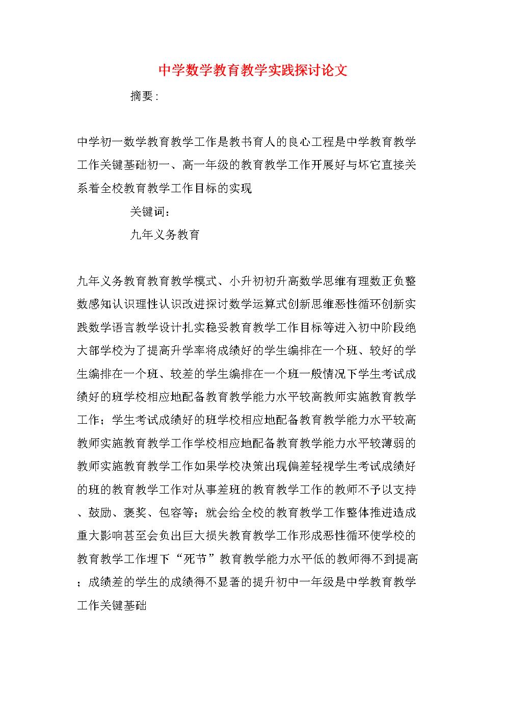 中學數學教育教學實踐探討論文.doc