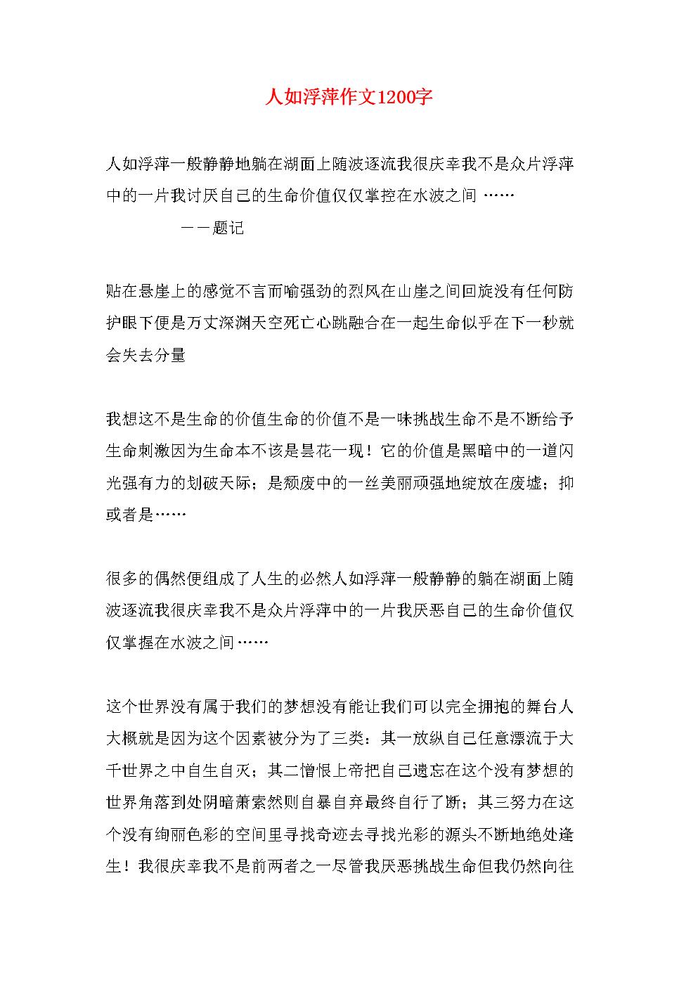 人如浮萍作文1200字.doc
