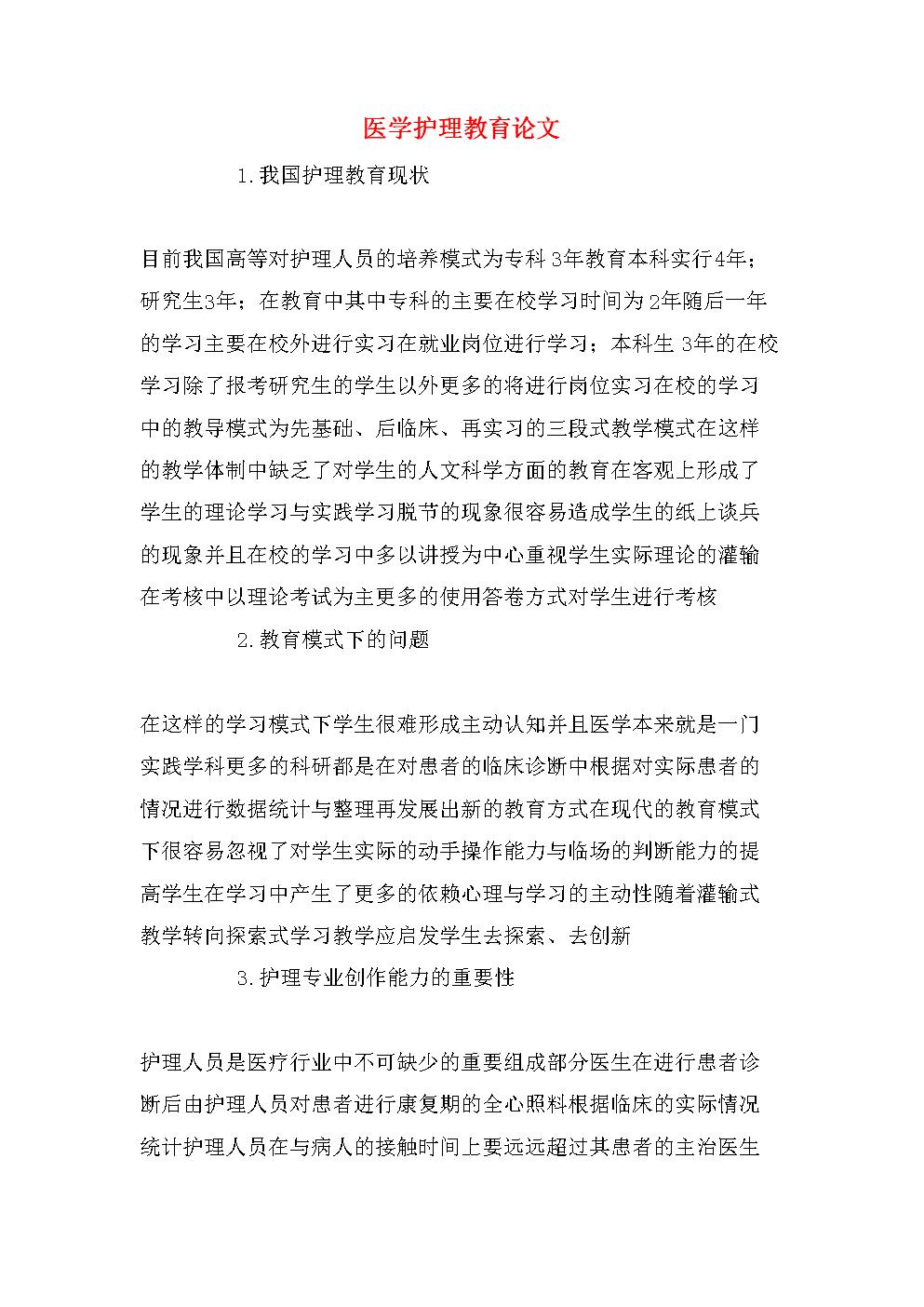 醫學護理教育論文.doc