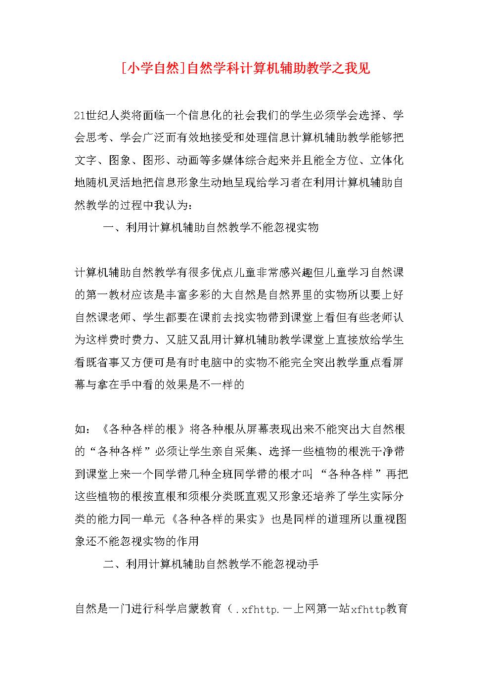 [小學自然]自然學科計算機輔助教學之我見.doc