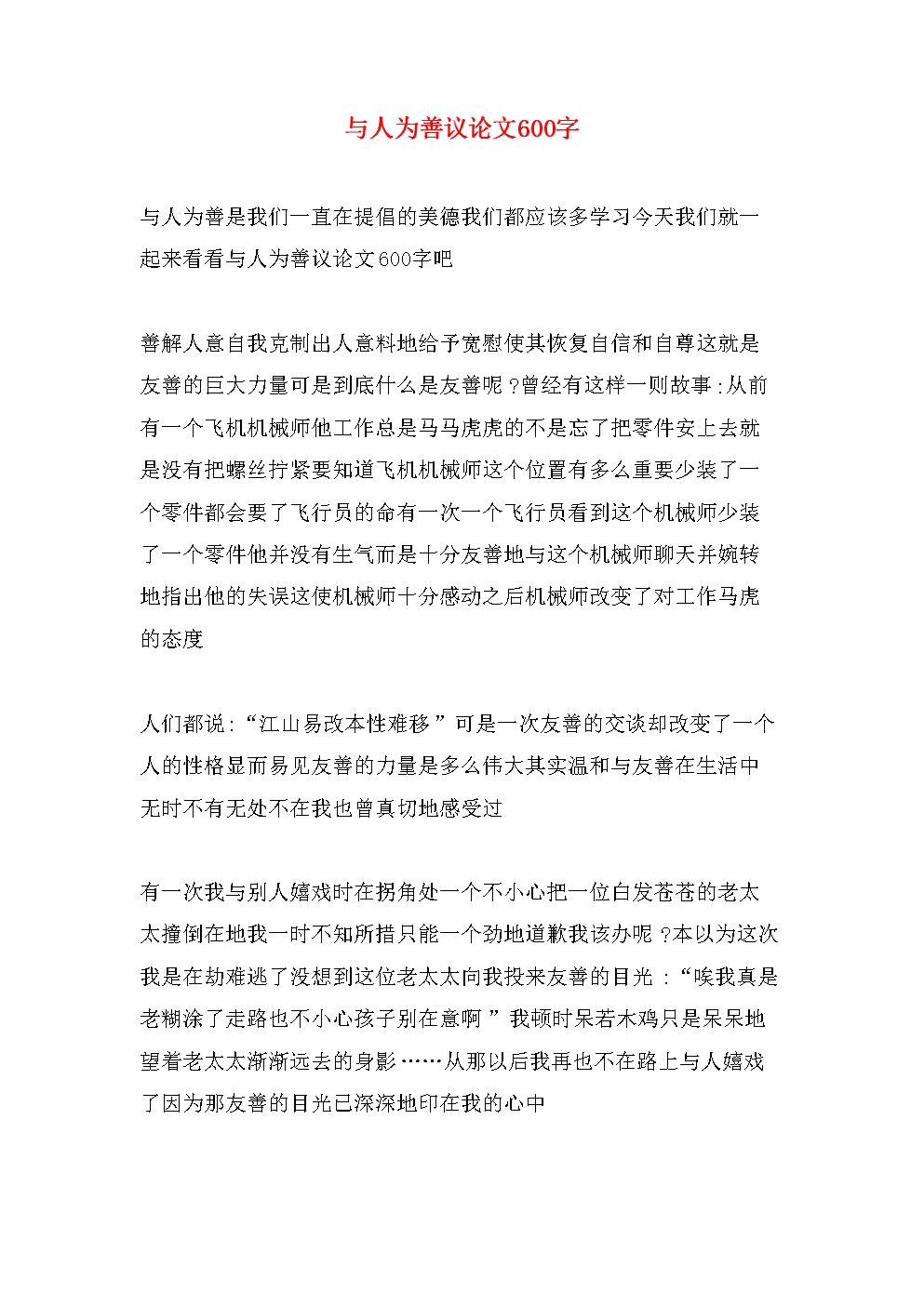 與人為善議論文600字.doc