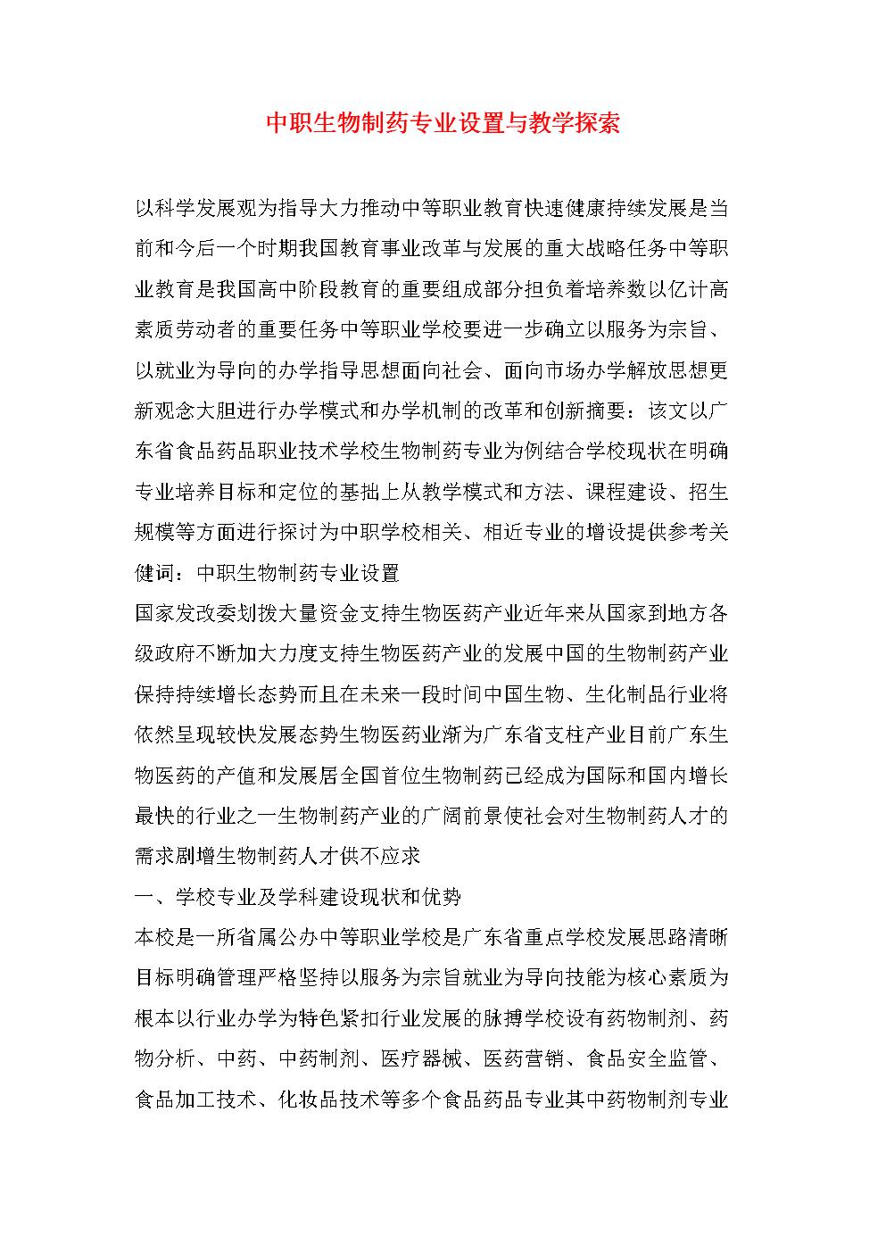 中職生物制藥專業設置與教學探索.doc
