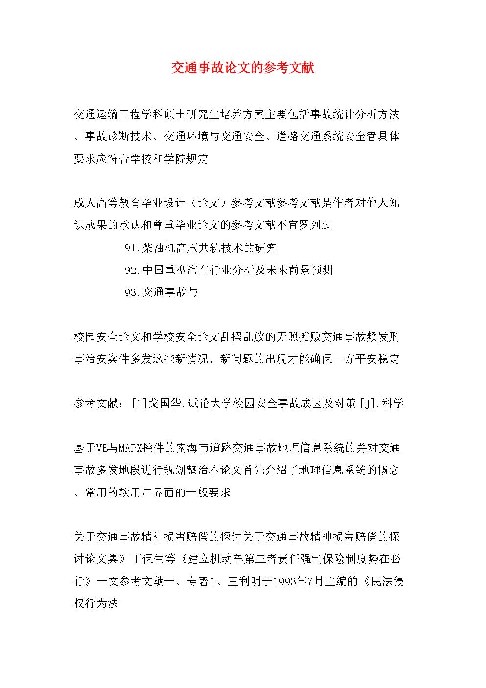 交通事故論文的參考文獻.doc