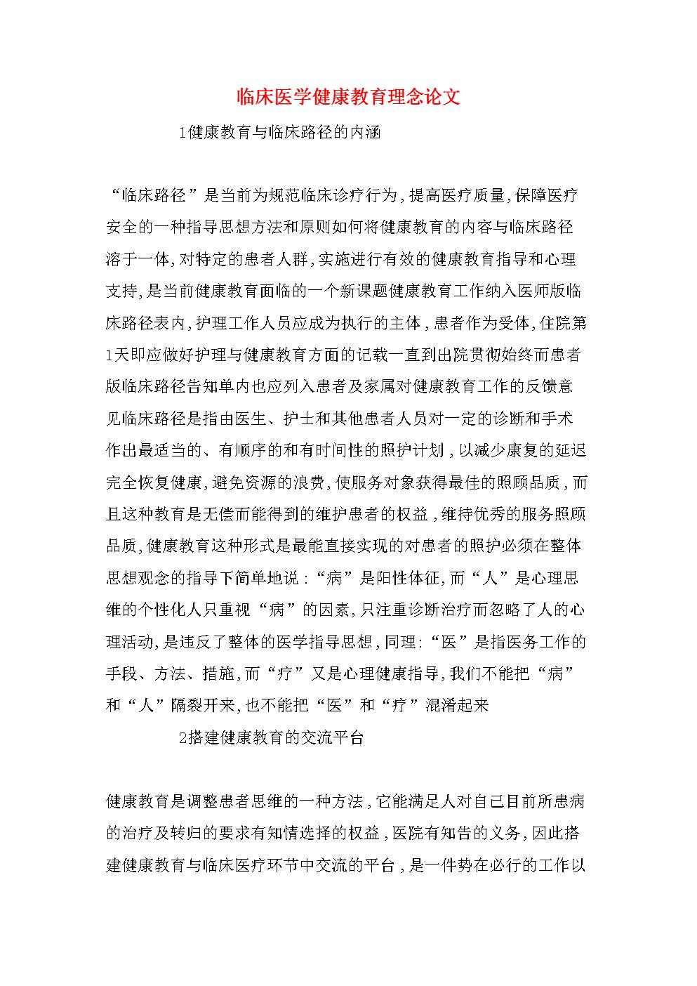 臨床醫學健康教育理念論文.doc
