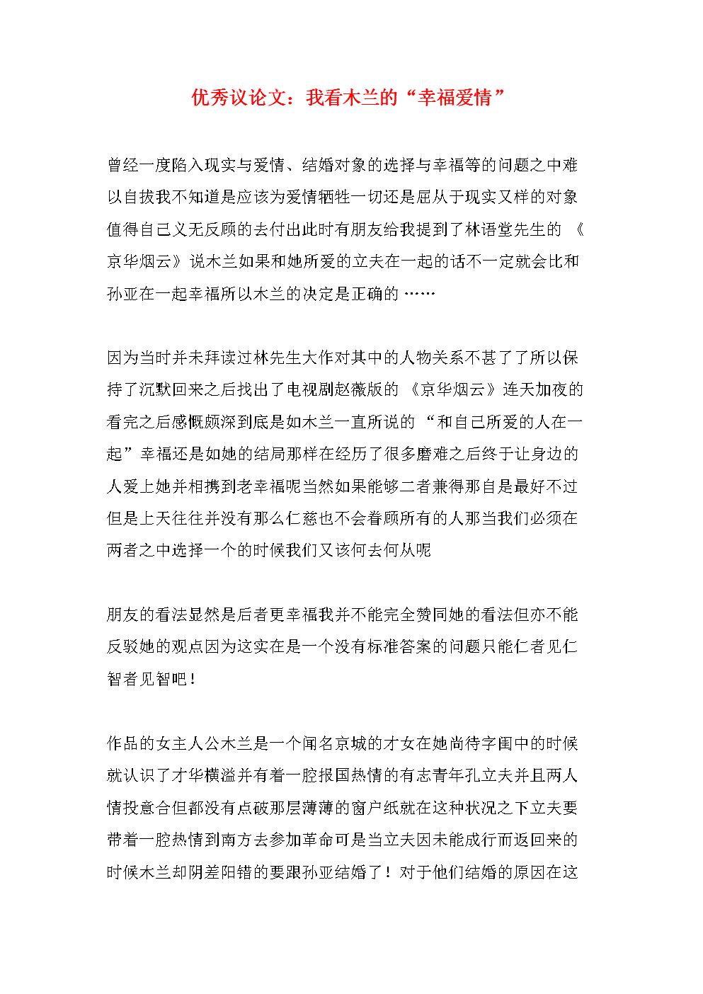 """優秀議論文:我看木蘭的""""幸福愛情"""".doc"""