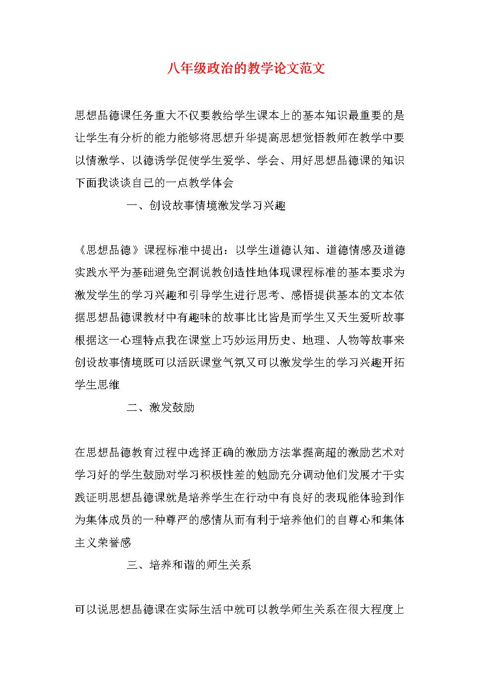 八年級政治的教學論文范文.doc