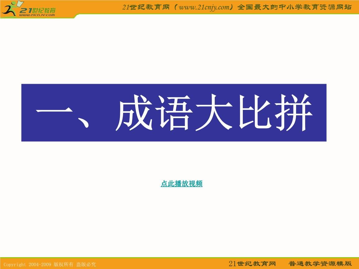 人教新课标四年级语文下册成语句子总复习-资料.ppt