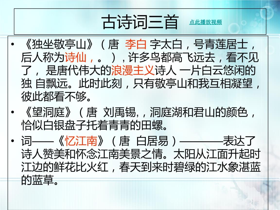 人教新课标四年级语文下册课文知识复习提纲-资料.ppt