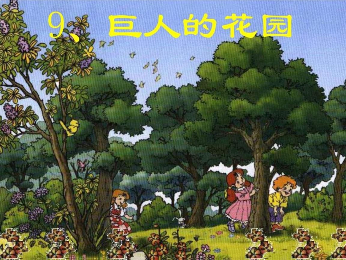 人教新课标四年级上册语文课件- 9 巨人的花园.ppt