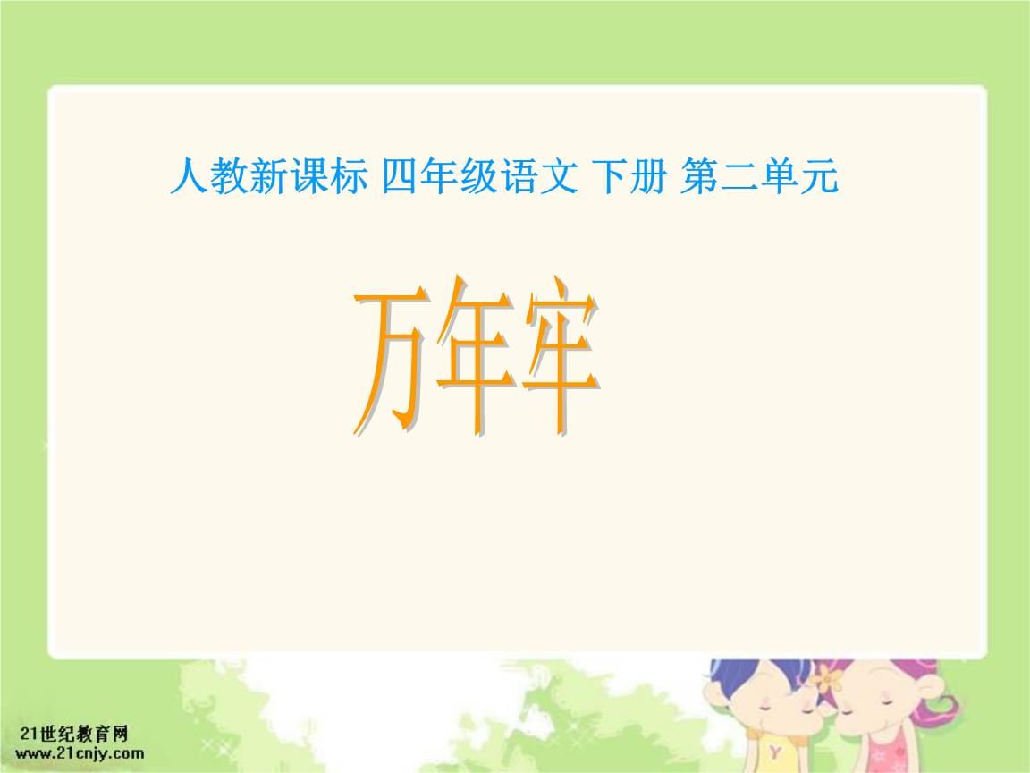 人教新课标四年级语文下册二单元-PPT精品.ppt