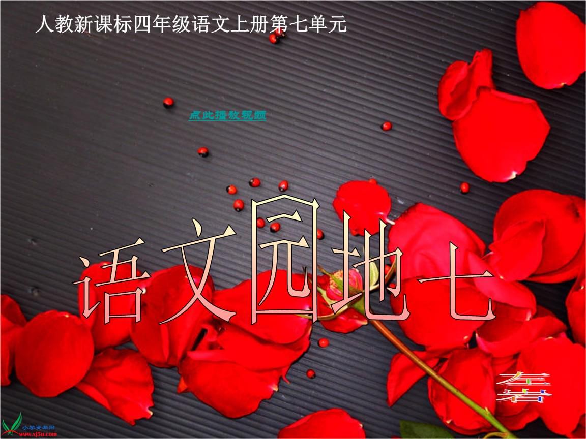 人教新课标四年级语文上册语文园地七-.ppt