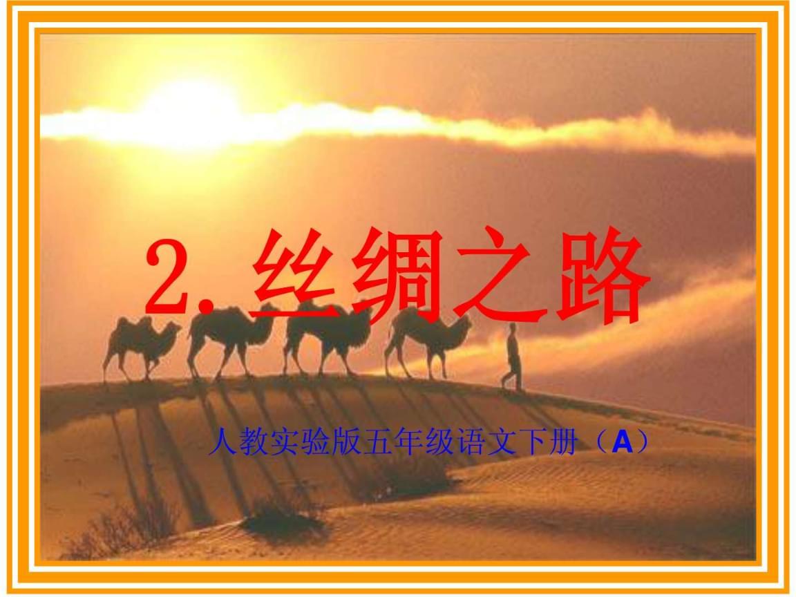 人教新课标五年级语文下册2.丝绸之路-PPT课件.ppt